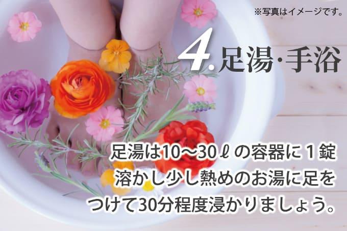 4.足湯・手浴_足湯は10〜30ℓの容器に1錠溶かし少し熱めのお湯に足をつけて30分程度浸かりましょう。