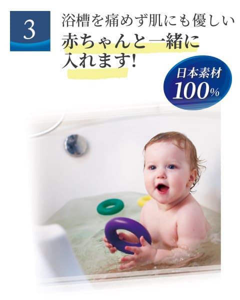 浴槽を傷めず肌にも安心赤ちゃんと一緒に入れます!日本素材100%「重炭酸湯」の成分は食品グレードの重曹とクエン酸。しかも無香料・無着色。赤ちゃん(3ヶ月)でもシャワーを頭からかぶるほど肌に優しく、浴槽もいためません。また、水素イオンがカルキを除去し、お湯をやわらかくします。