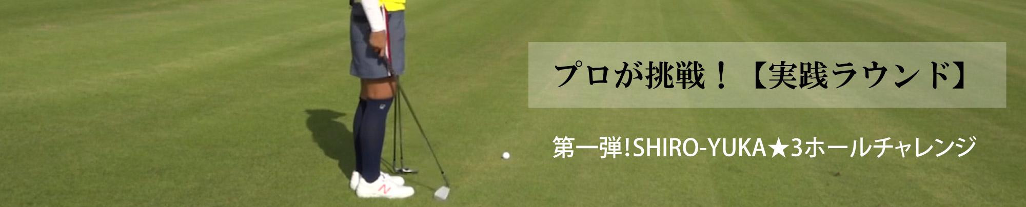 しなやかゴルフチャンネルコーナー画像