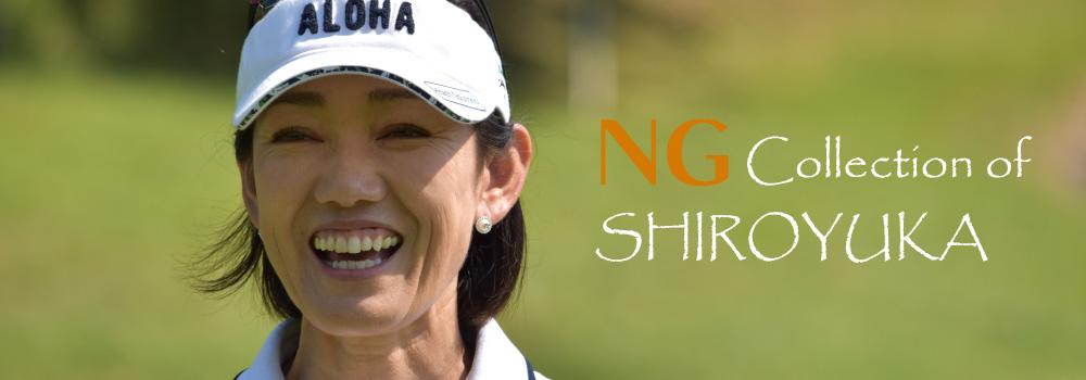 SIROYUKAのNG集コーナー画像