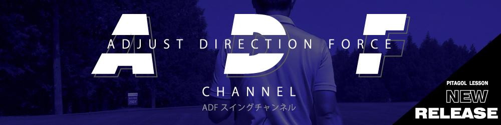 ADFチャンネルコーナー画像