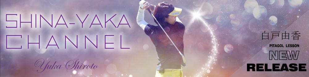 しなやかゴルフコーナー画像